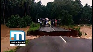 Heavy Rains: Landslides In Malappuram| Mathrubhumi News