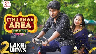 Ithu Enga Area Episode 04 | Romantic web series | Aluchatiyam | Sirappa Seivom