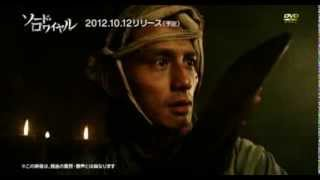 http://video.foxjapan.com/search/detail.php?id=12845 「ソード・ロワ...