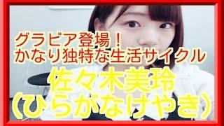 佐々木美玲のかわいいグラビア画像!かなり独特な生活サイクルで面白い...