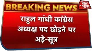 Congress पद छोड़ने के लिए अड़े Rahul Gandhi