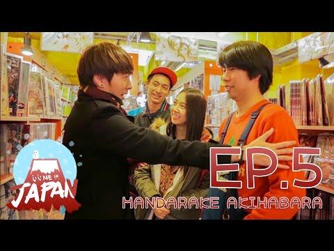 ii ne JAPAN : EP.5 หมื่นหมดหมื่น แสนหมดแสน Mandarake ร้านขายของเล่นที่ใหญ่ที่สุดใน Akihabara