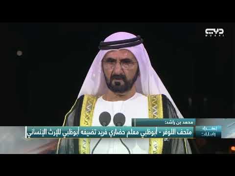 أخبار الإمارات -  كلمة الشيخ محمد بن راشد في افتتاح متحف اللوفر - أبوظبي