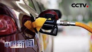 [中国新闻] 国内成品油价格上调 | CCTV中文国际