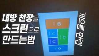 가성비 미니빔프로젝터 추천 블릭 L9 미니빔