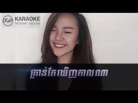 Kron Te Khenh Kal Na Karaoke - គ្រាន់តែឃើញកាលណា ភ្លេងសុទ្ធ I Karaoke Khmer I Ka84R