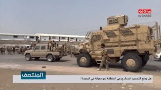 هل يدفع التصعيد العسكري في المنطقة نحو معركة في الحديدة ! | تقرير يمن شباب