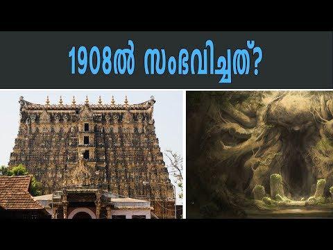 തിരുവനന്തപുരം ശ്രീപത്മനാഭസ്വാമി ക്ഷേത്രം   Interesting Facts About Sri Padmanabha Swamy Temple