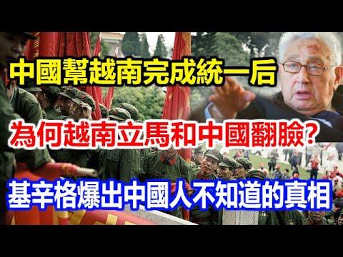 中國幫越南完成統一后,為何越南立馬和中國翻臉?基辛格爆出中國人不知道的真相