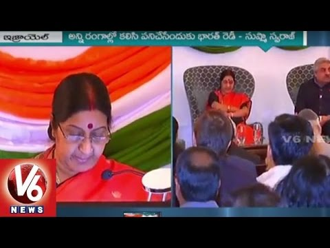 Sushma Swaraj Asks Israel To Maintain Long Term Relation In Indian Economy | V6 News