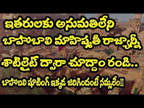 Bahubali Mahishmathi Real Location Satellite View | Baahubali 2 | SS Rajamouli | Prabhas | Rana