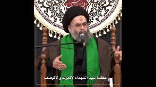 عظمة سيد الشهداء لا تدرك و لاتوصف