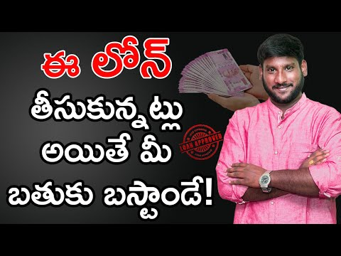 Payday Loans In Telugu - Instant Loans In Telugu | How To Protect Yourself From Payday Loan Scams