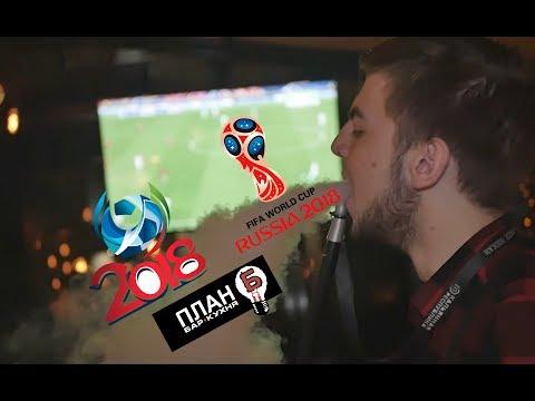 Смотрим Чемпионат мира