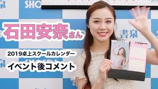 石田安奈さんをお迎えして、「石田安奈 2019卓上スクールカレンダー」(...