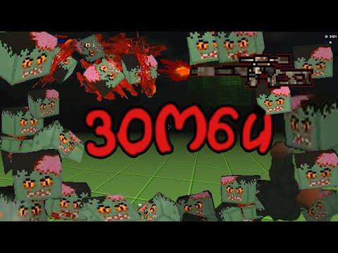 Режим Зомби и Vintorez Desert. Blockade 3D. Zombie