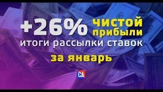 26% ЧИСТОЙ ПРИБЫЛИ ИТОГИ СТАВОК ЗА ЯНВАРЬ СПОРТ АНАЛИЗА