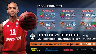 БК Запоріжжя - МБК Миколаїв | Кубок Прометея | 19.09.2019