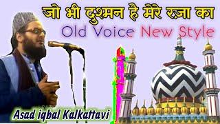 Asad Iqbal -New Style Jo Bhi Dushman Hai Mere Raza