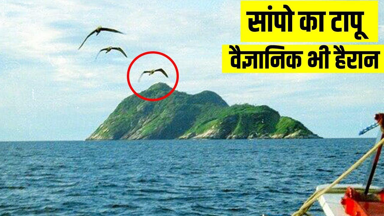 धरती के 7 खतरनाक आइलैंड जहाँ वैज्ञानिक भी जाने से डरते हैं। Top7 most dangerous Islands in the world