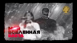 Баста ft. Тати - Моя Вселенная (audio | #Баста4)