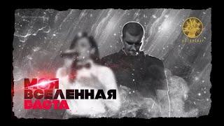 Download Баста ft. Тати - Моя Вселенная (audio | #Баста4) Mp3 and Videos