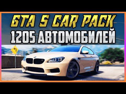 GTA 5 CAR PACK 1205 АВТО - НЕРЕАЛЬНО ОГРОМНАЯ СБОРКА