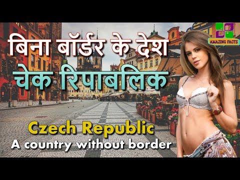 बिना बॉर्डर के देश // Czech Republic a amazing country