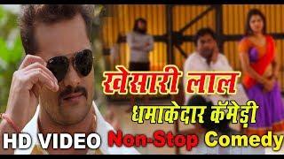 खेसारी लाल यादव का धमाकेदार  Comedy - Bhojpuri Comedy - Bhojpuri Comedy 2019 -Khesari lal Comedy