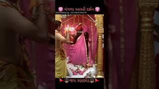 Mangala Aarti live Ranchhodray ji maharaj dakor