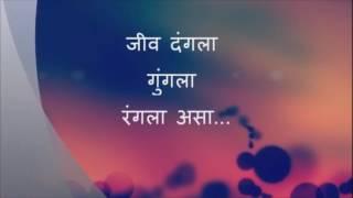 Jiv Rangala - Marathi Song karaoke with lyrics from Jogwa
