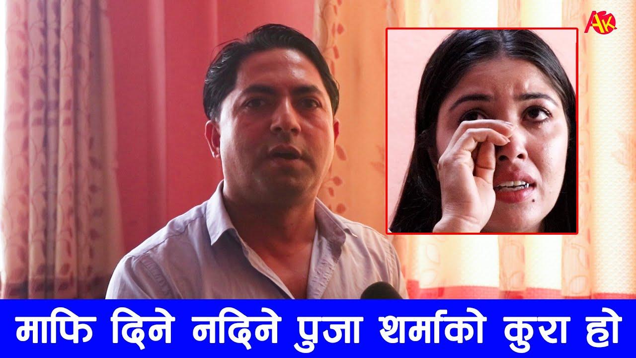 माफि दिनेकी नदिने भन्ने पुजा शर्माको कुरा होः टिभी प्रस्तोता Rajan Ghimire | Puja Sharma Issue