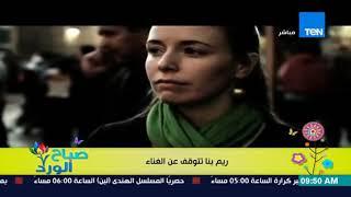 """صباح الورد - الفنانة """"ريم بنا"""" تصدم جمهورها بالتوقف عن الغناء بعد إصابتها بشلل فى الوتر اليساري"""