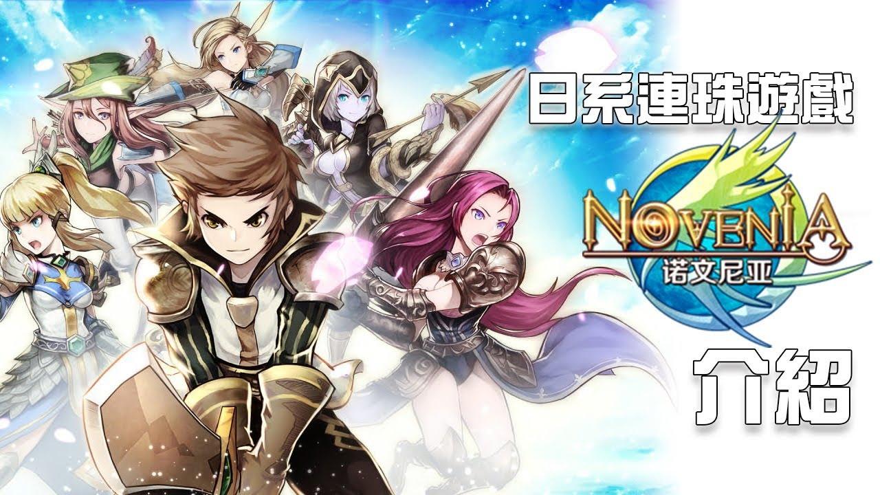 【特別介紹】日系RPG連珠 手遊 《諾文尼亞》遊戲介紹 - YouTube
