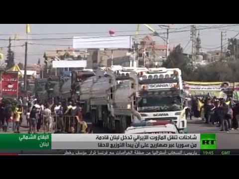 Download وصول صهاريج الوقود الإيراني إلى لبنان