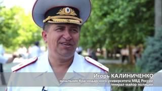 Краснодарский университет МВД Выпуск 2013