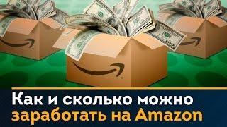 Как заработать 100$ в день продавая на AMAZON (видео 2)
