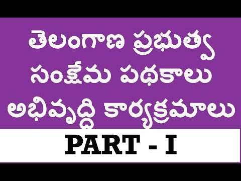 Telanagna Govt Schemes,Policies   and Development Programs In Telugu