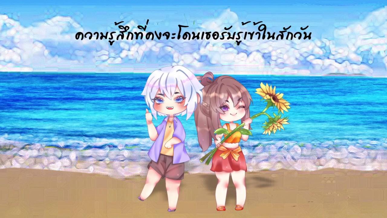 Summertime Thai version | Cover by BEARISS & Hasuki Kaito | Original By cinnamons & evening cinema