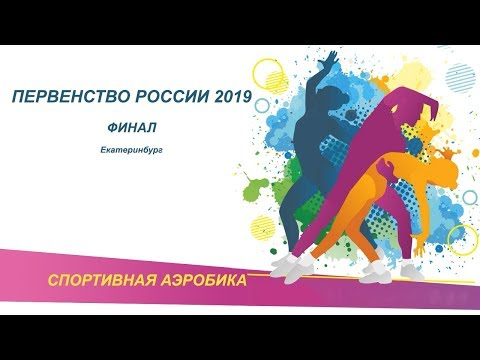 Первенство России 2019. Финал