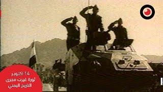 14 اكتوبر ثورة غيرت مجرى التاريخ اليمني