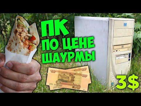ПК за ШАУРМУ!!! Комп за 200 рублей!!!