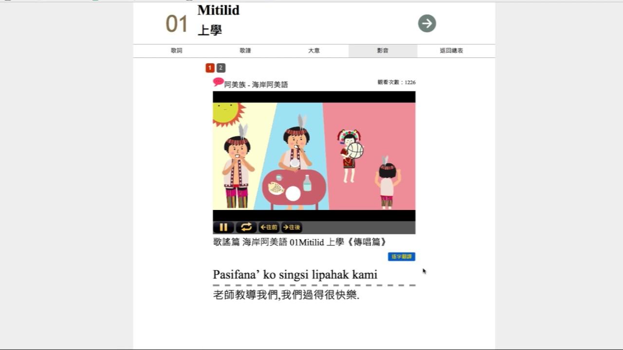 【族語E樂園】網站說明-04歌謠篇 - YouTube