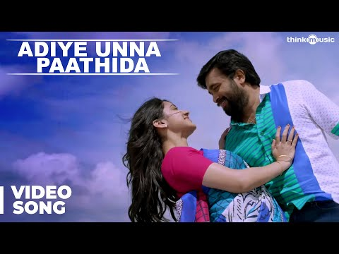 Adiye Unna Paathida Video Song | Vetrivel | M.Sasikumar | Mia George | D