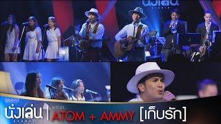 """เก็บรัก - ATOM+AMMY ใน """"นั่งเล่น Studio by GMM BRAVO"""