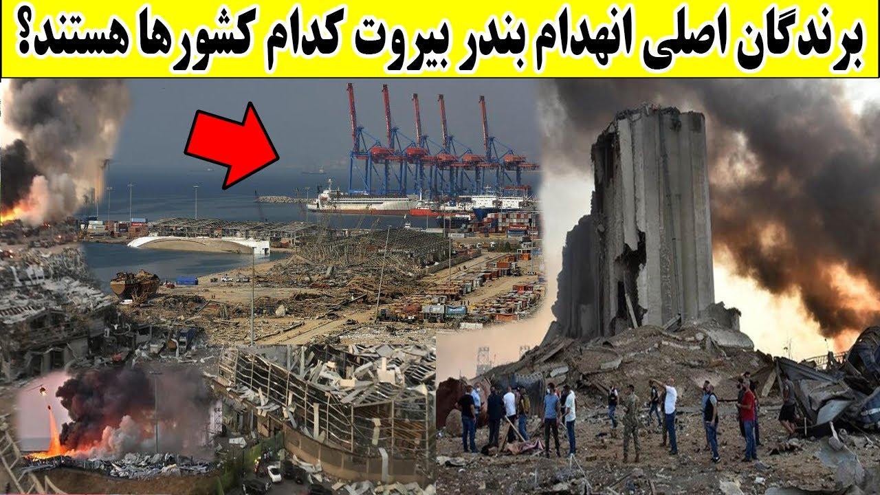 حادثه بیروت برندگان اصلی انهدام بندر بیروت کدام کشورها هستند؟
