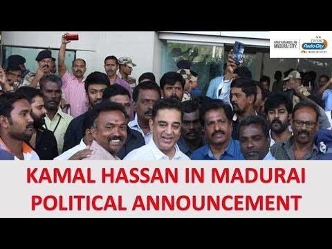 #Exclusive KAMAL HASSAN  II கமல் ஹாசன் மதுரை  வருகையில் தள்ளு முள்ளு I POLITICAL MEETING