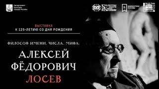 Открытие выставки к 125-летию со дня рождения А.Ф.Лосева