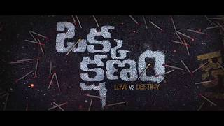 Okka kshanam excellent bgm by Mani sharma