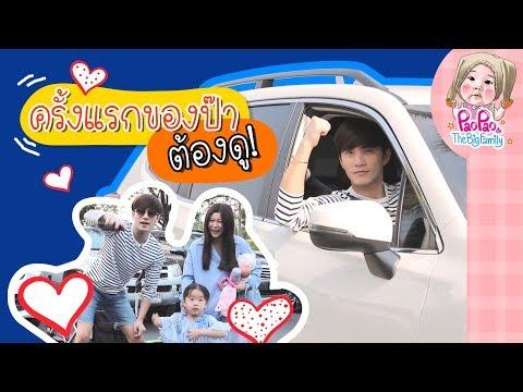 ครั้งแรกของป๊า ขับพามี๊และเบบี้ตะลุยสวนหลวง จะทำได้ไหมต้องดู! L Pao Pao And The Big Family